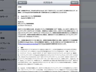 iPad_130130バージョンアップ06