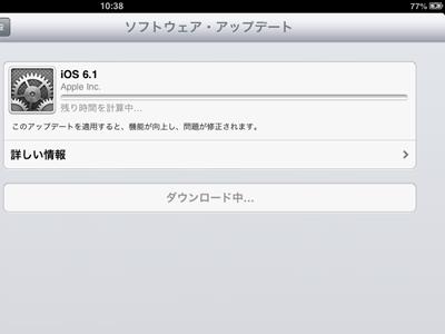 iPad_130130バージョンアップ07