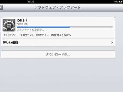 iPad_130130バージョンアップ08