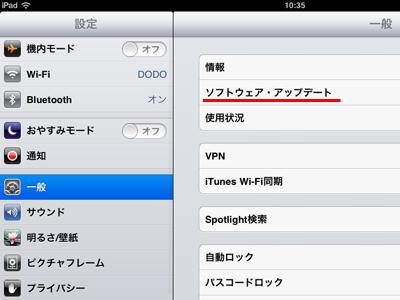 iPad_130130バージョンアップ01