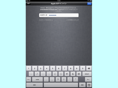 iPad_130130バージョンアップ09