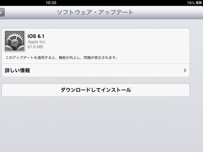 iPad_130130バージョンアップ02