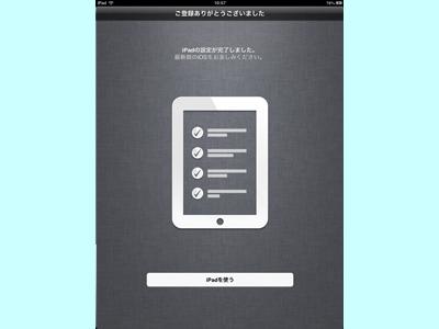 iPad_130130バージョンアップ11
