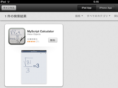 iPad_130223calculator02