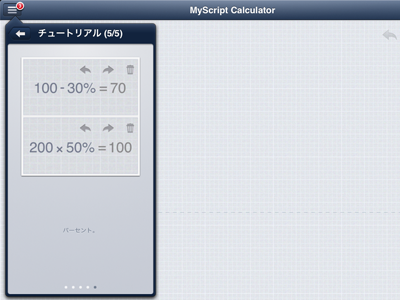 iPad_130223calculator10