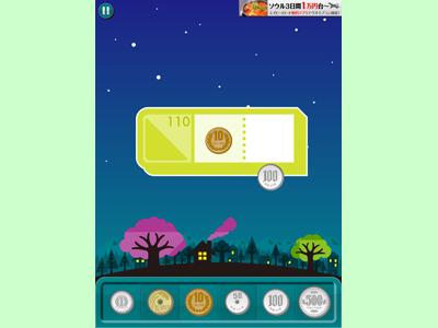 iPad_130314コインクロス15