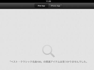 iPad_130329クラシック03