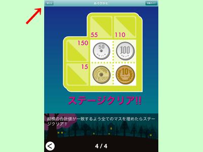 iPad_130314コインクロス11