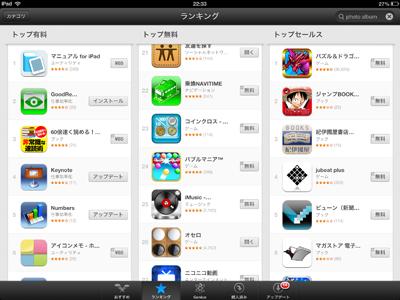 iPad_130314コインクロス01