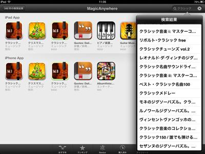 iPad_130329クラシック01