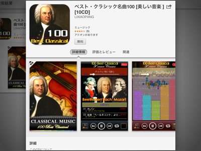 iPad_130329クラシック06