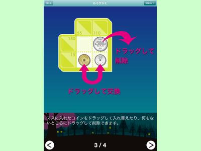 iPad_130314コインクロス10