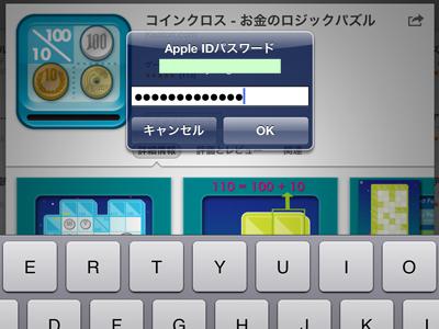 iPad_130314コインクロス04