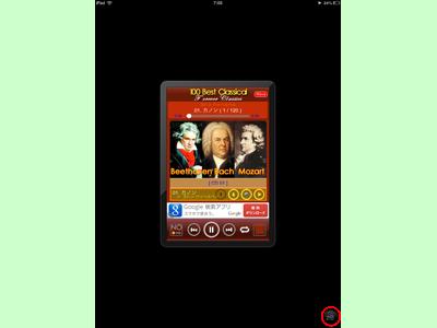 iPad_130329クラシック08