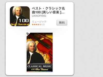 iPad_130329クラシック05