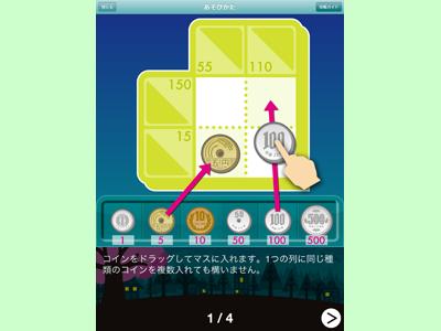 iPad_130314コインクロス08