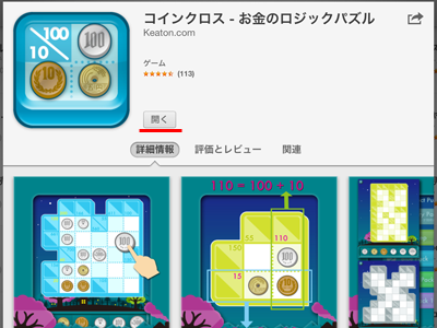 iPad_130314コインクロス05