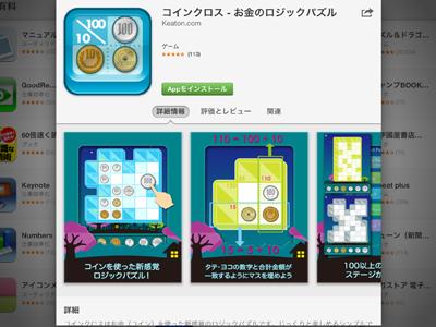 iPad_130314コインクロス03