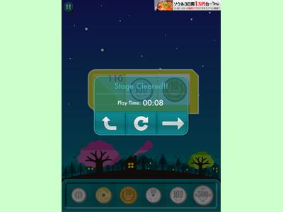 iPad_130314コインクロス16