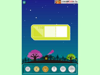 iPad_130314コインクロス14