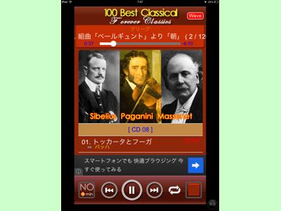 iPad_130329クラシック10