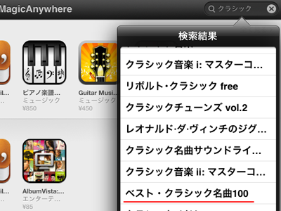 iPad_130329クラシック02