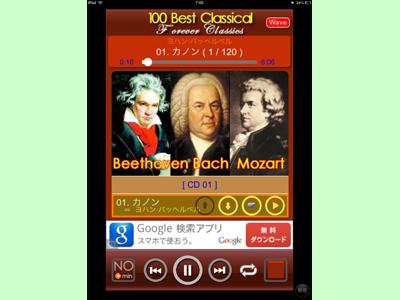 iPad_130329クラシック09