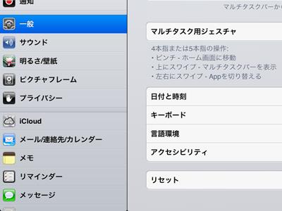 iPad_130412キーボード09