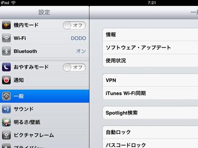iPad_130412キーボード08