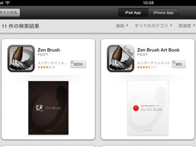 iPad_130404Zen12