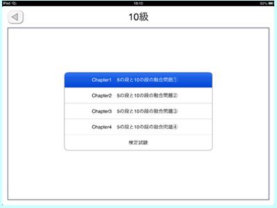 iPad_130502そろばん07