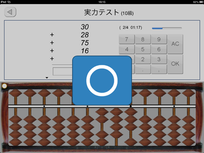 iPad_130502そろばん12