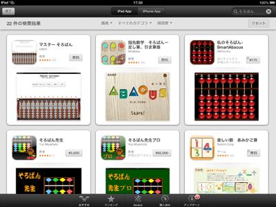 iPad_130502そろばん02