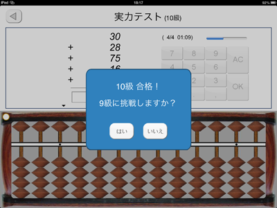 iPad_130502そろばん13