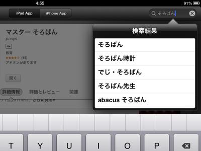 iPad_130502そろばん01