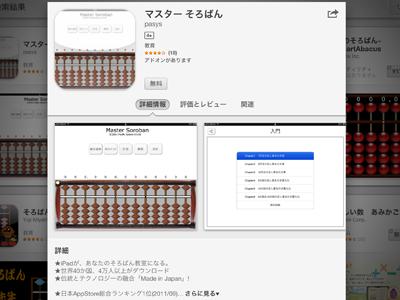iPad_130502そろばん03