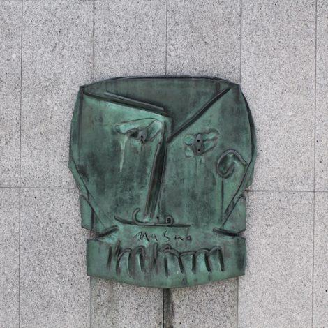 池田満寿夫 銅版画