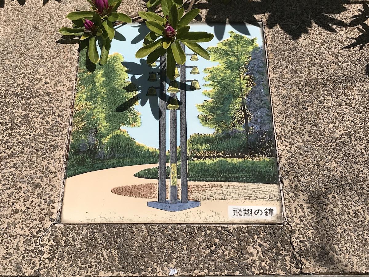 飛翔の鐘 鳴尾浜臨海公園