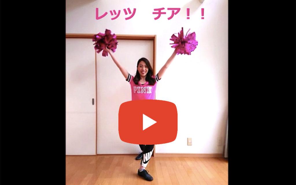 はじめてのチアダンス(講師:山口有貴子)