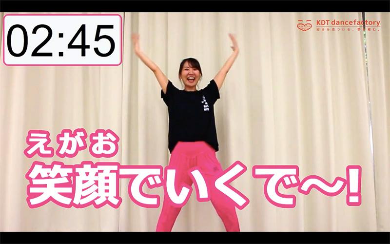 おうちdeダンス