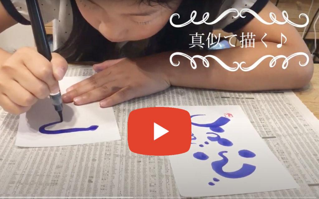 心が伝わる筆文字、伝筆 講師:増田玲子