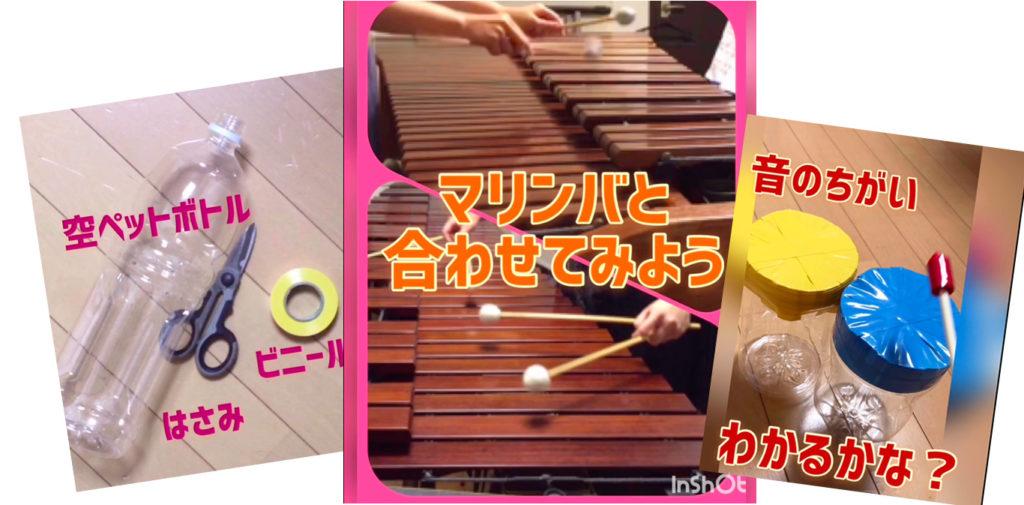 太鼓を叩いて遊ぼう(打楽器アンサンブルユニットROOMs)