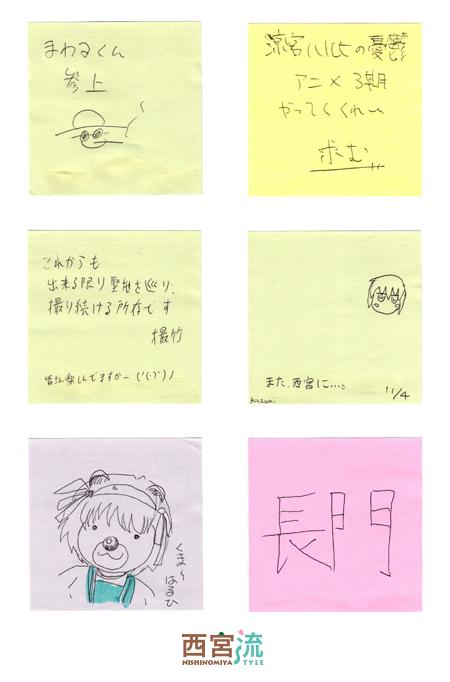 涼宮ハルヒ企画展「SOS団in西宮に集合よ!」ファンのメッセージ