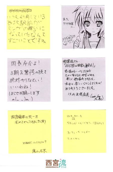 涼宮ハルヒ企画展「SOS団in西宮に集合よ!」ファンのメッセージ6