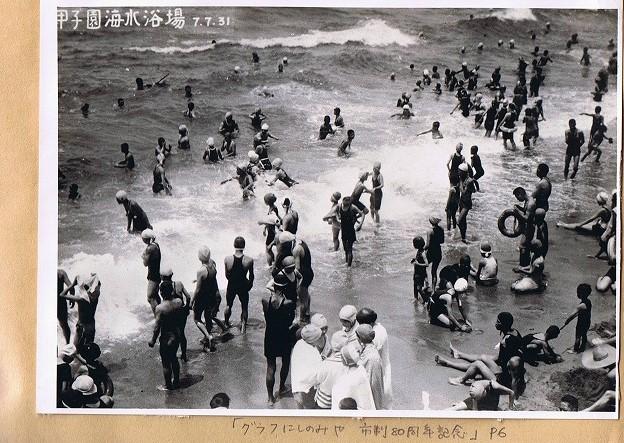 甲子園浜の古い写真