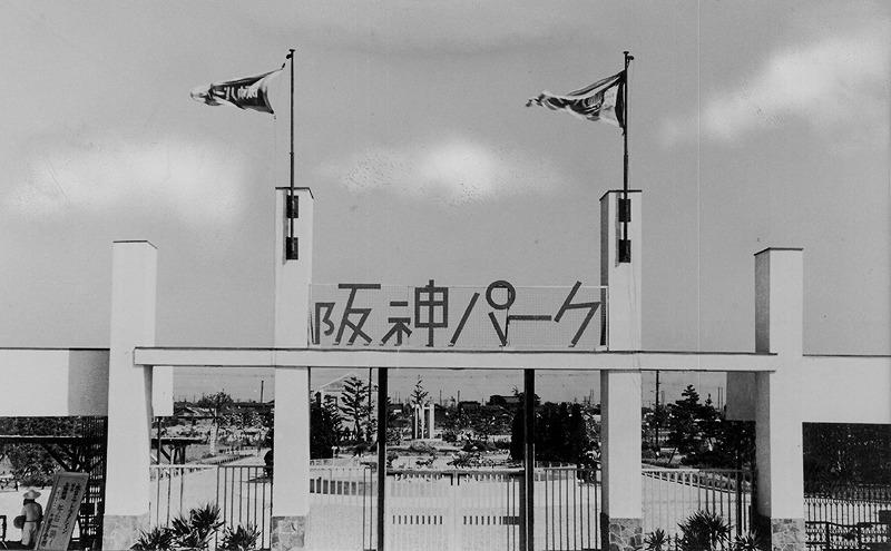 阪神パーク
