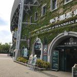 [レポ]甲子園歴史館 - 高校野球ファンも虎ファンも必見!貴重展示がずらり