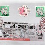 甲子園から手紙を出そう!球児たちの姿が描かれた限定消印「小型印」