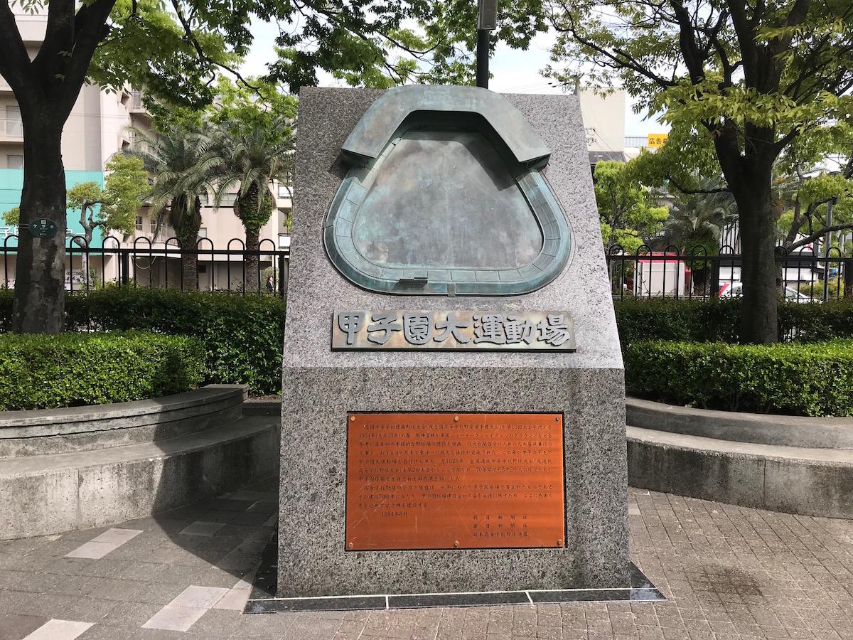 甲子園大運動場の碑