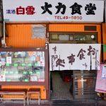伝説のカツ丼・大力食堂